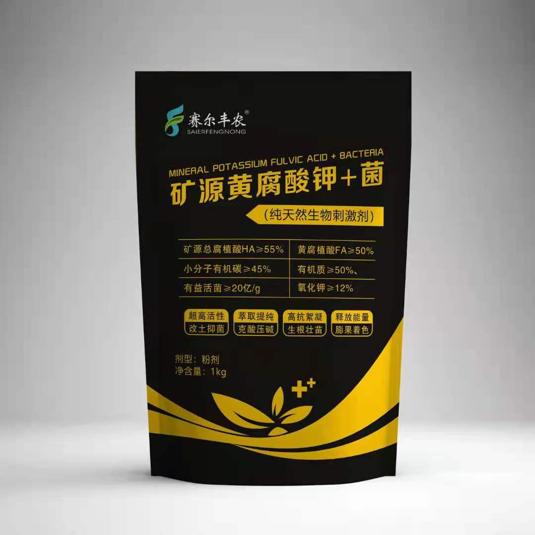 矿源黄腐酸钾+菌